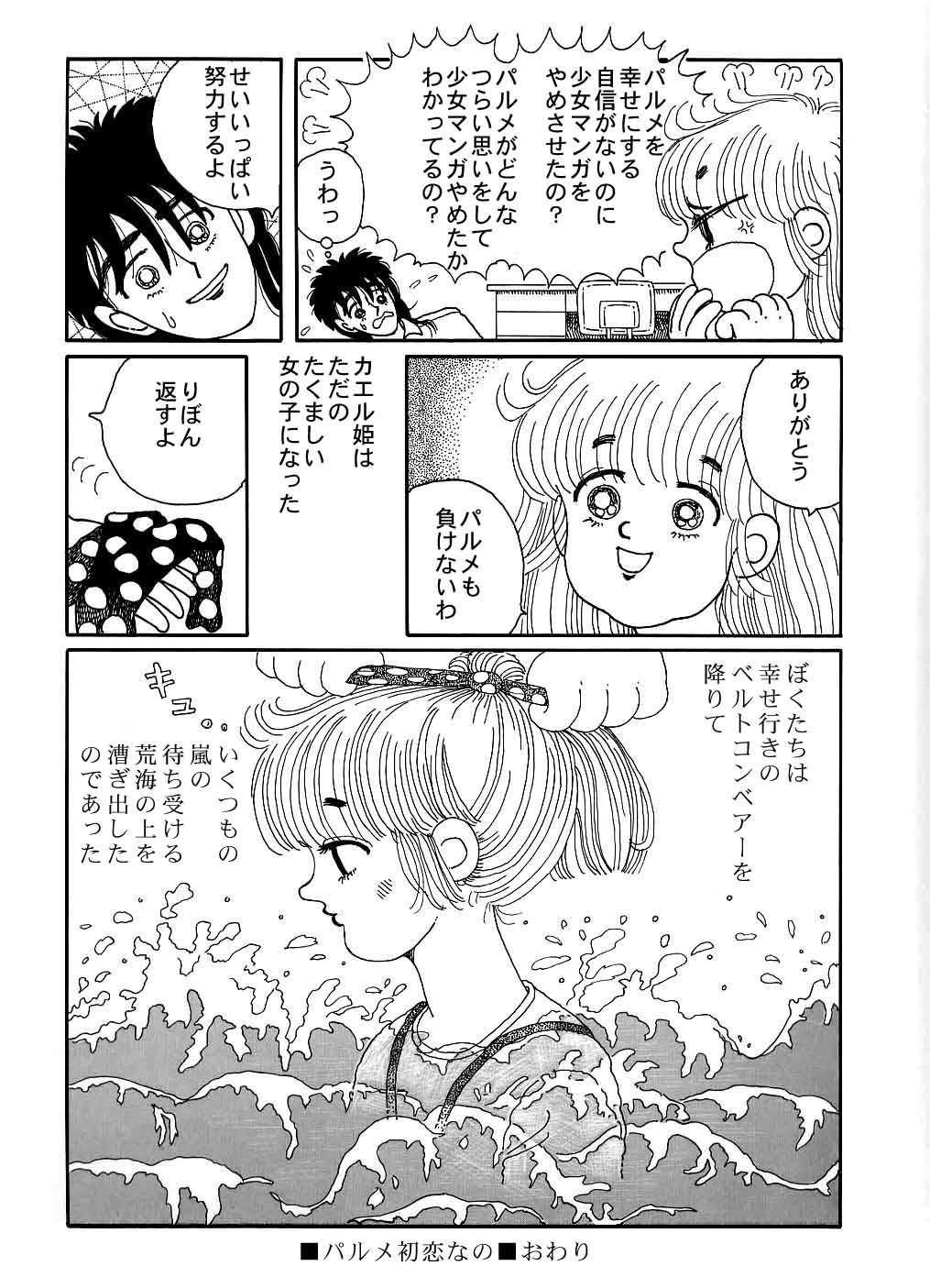 ホラー漫画画像31_20110122034028.jpg