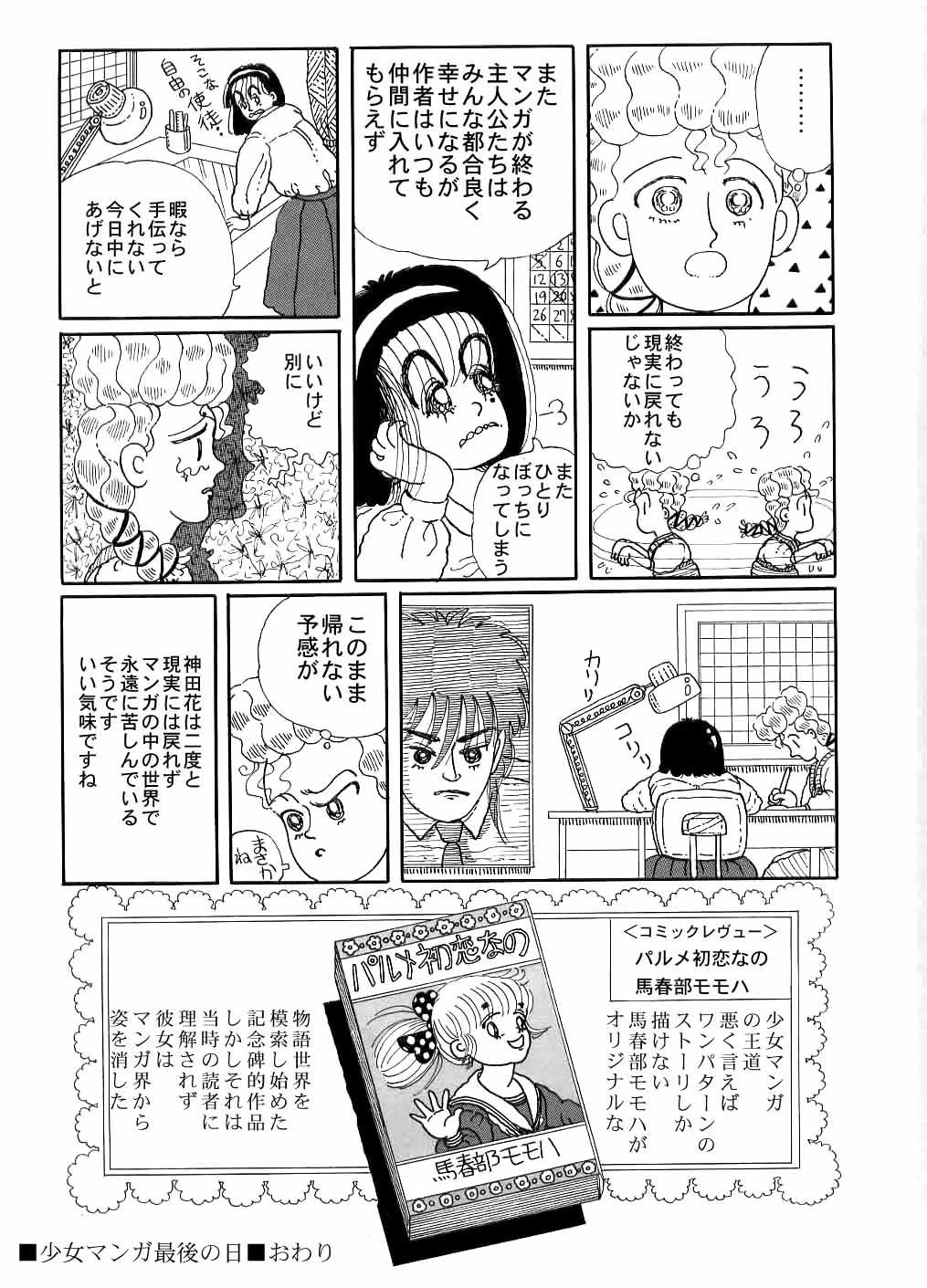 ホラー漫画画像32_20110122034028.jpg
