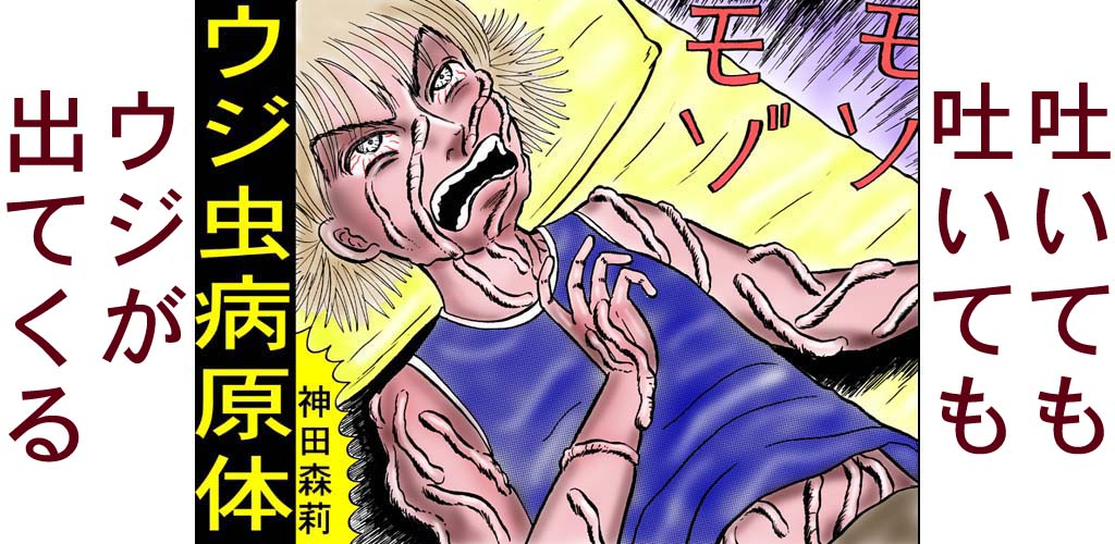 ホラー漫画画像andro1024-500_20110717131815.jpg