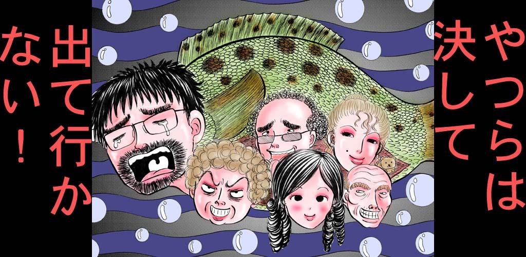 ホラー漫画画像andro1024-500_20110717133650.jpg