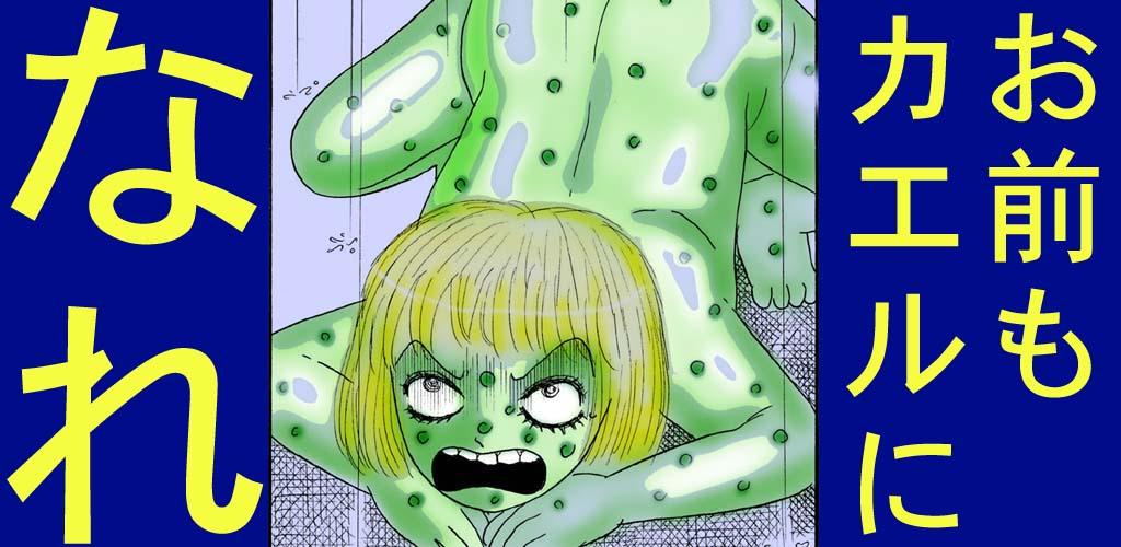 ホラー漫画画像andro1024-500_20110717220041.jpg