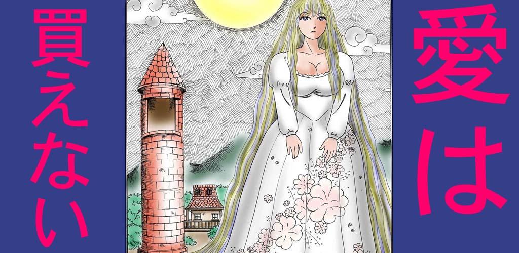 ホラー漫画画像andro1024-500_20110717223846.jpg