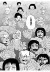 ホラー漫画画像blacksample388-560-02.jpg