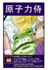 ホラー漫画画像genshisample388-560-04_20110716222447.jpg