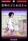 ホラー漫画画像gomiobasample388-560-01.jpg