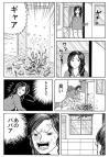 ホラー漫画画像gomiobasample388-560-02.jpg