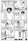 ホラー漫画画像gomiobasample388-560-03.jpg