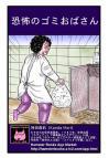 ホラー漫画画像gomiobasample388-560-04.jpg