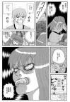 ホラー漫画画像gomonersample388-560-02.jpg
