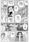 ホラー漫画画像gomonersample388-560-03.jpg