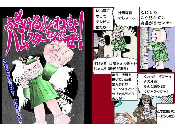 ホラー漫画画像hyousi560-420_20110205233023.jpg