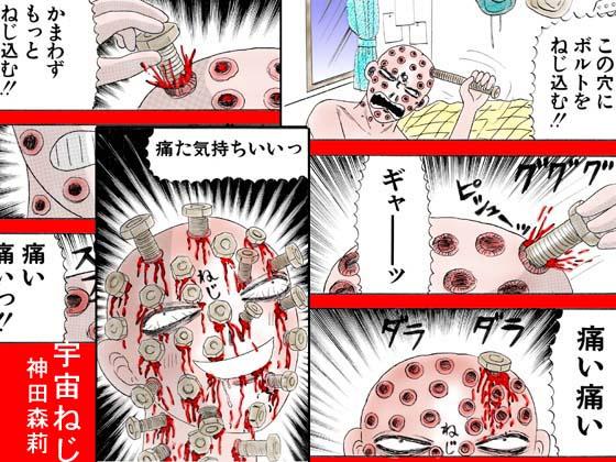 ホラー漫画画像hyousi560-420_20110525182340.jpg