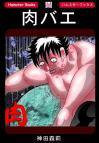 ホラー漫画画像nikubae2sample388-560-01.jpg