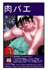 ホラー漫画画像nikubae2sample388-560-04.jpg