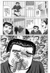 ホラー漫画画像nomushisample388-560-02.jpg