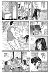 ホラー漫画画像sample03-388-560.jpg