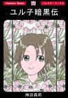 ホラー漫画画像sample388-560-01_20110521170007.jpg