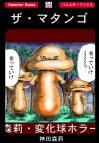 ホラー漫画画像sample388-560-01_20110521171349.jpg