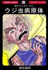 ホラー漫画画像sample388-560-01_20110521172417.jpg