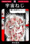 ホラー漫画画像sample388-560-01_20110525182339.jpg
