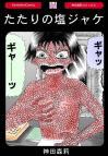 ホラー漫画画像sample388-560-01_20110525183850.jpg