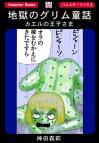 ホラー漫画画像sample388-560-01_20110717220040.jpg