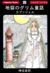 ホラー漫画画像sample388-560-01_20110717223845.jpg