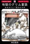 ホラー漫画画像sample388-560-01_20110723015156.jpg
