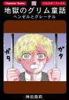 ホラー漫画画像sample388-560-01_20110723021014.jpg