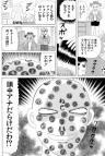 ホラー漫画画像sample388-560-02_20110525182339.jpg