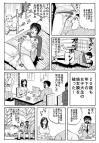 ホラー漫画画像sample388-560-02_20110526183702.jpg