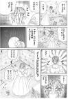ホラー漫画画像sample388-560-02_20110717223845.jpg