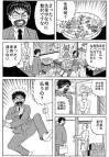 ホラー漫画画像sample388-560-03_20110521163052.jpg