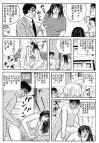 ホラー漫画画像sample388-560-03_20110525180751.jpg
