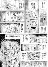 ホラー漫画画像sample388-560-03_20110525182338.jpg
