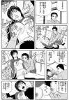ホラー漫画画像sample388-560-03_20110526183701.jpg