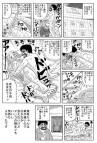 ホラー漫画画像sample388-560-03_20110526184538.jpg
