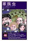 ホラー漫画画像sample388-560-04_20110521163051.jpg