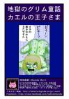 ホラー漫画画像sample388-560-04_20110717220039.jpg