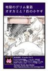 ホラー漫画画像sample388-560-04_20110723015155.jpg