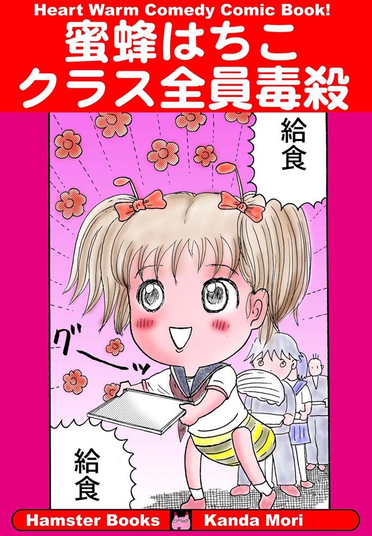 ホラー漫画画像001_20111003164528.jpg