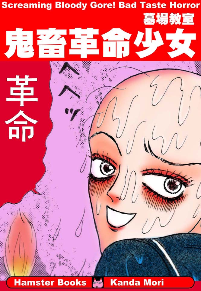 ホラー漫画画像001_20120511140723.jpg