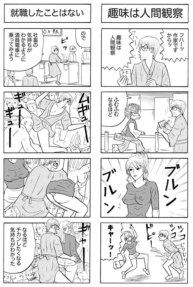 ホラー漫画画像003_20121009122753.jpg