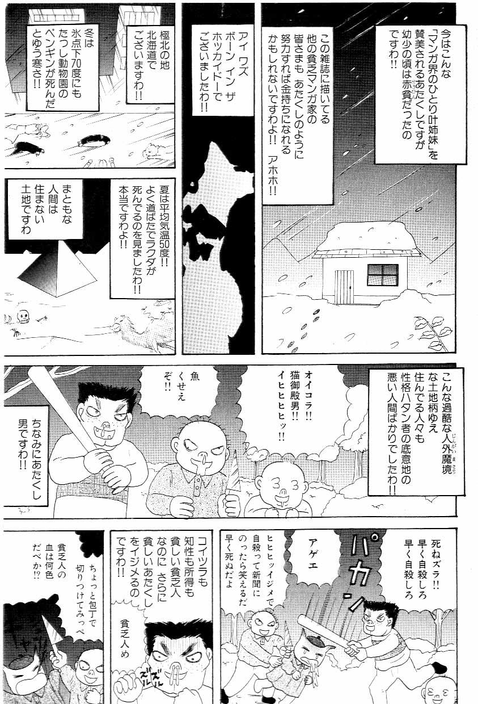 ホラー漫画画像004.jpg