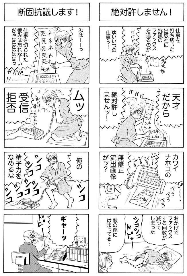 ホラー漫画画像004_20121009122752.jpg