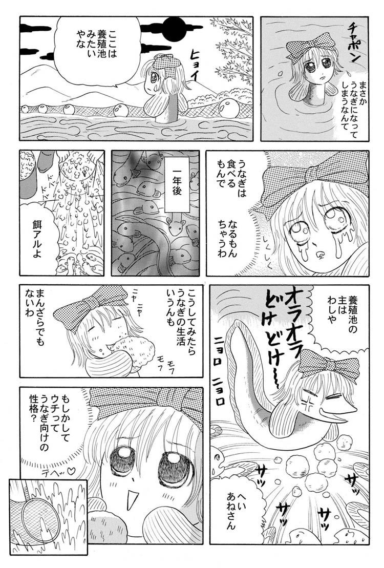 ホラー漫画画像006.jpg