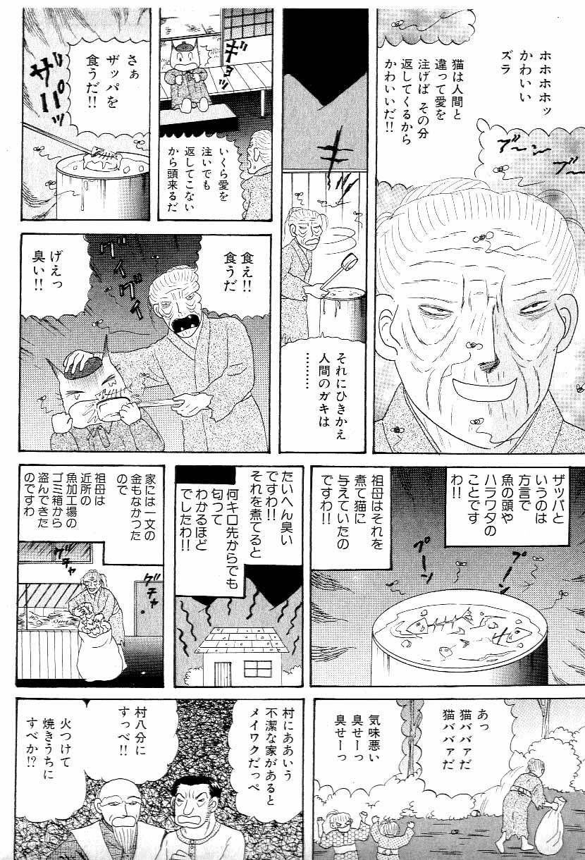 ホラー漫画画像007.jpg
