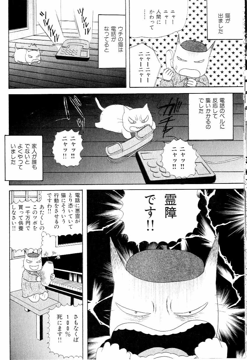 ホラー漫画画像011_20111216172651.jpg