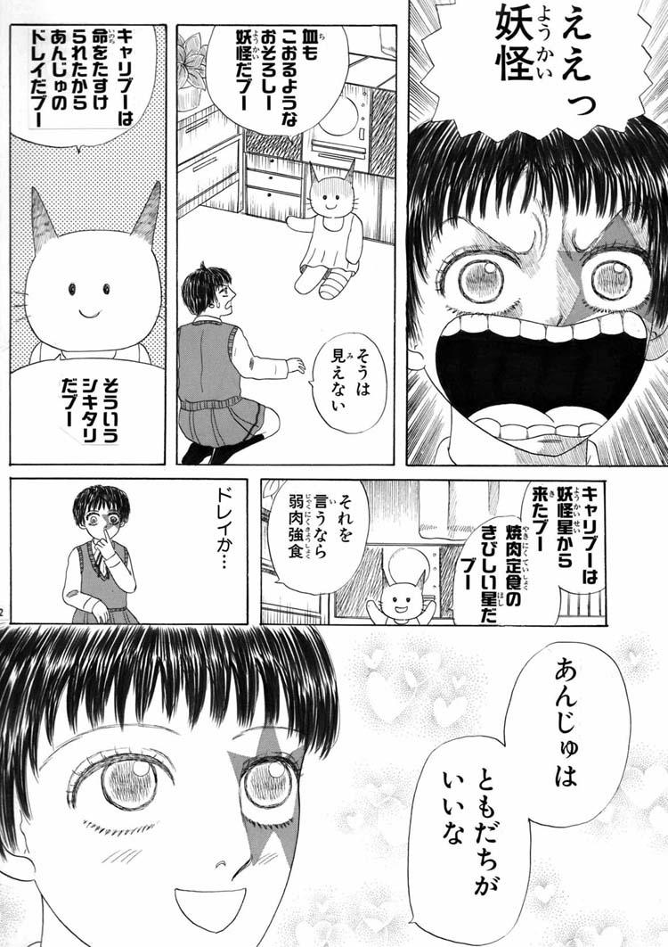 ホラー漫画画像013.jpg