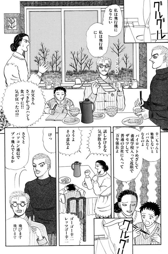 ホラー漫画画像021_20120708212113.jpg